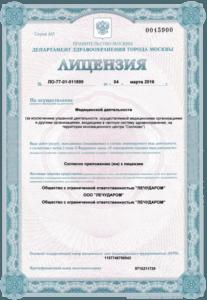 лицензия по предрейсовым медицинским осмотрам