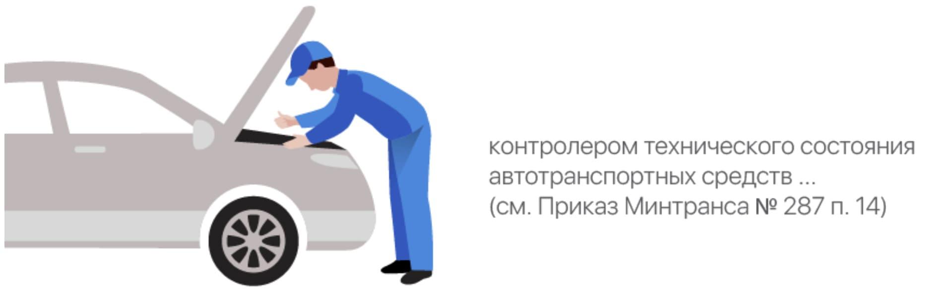 контролер ттехнического состояния ТС