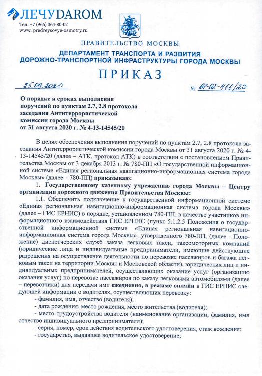антитеррорист комиссия_2
