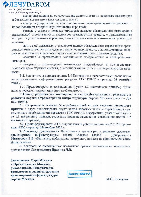 антитеррорист комиссия_3