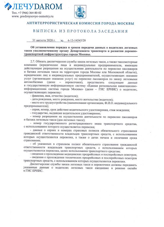 антитеррорист комиссия_4