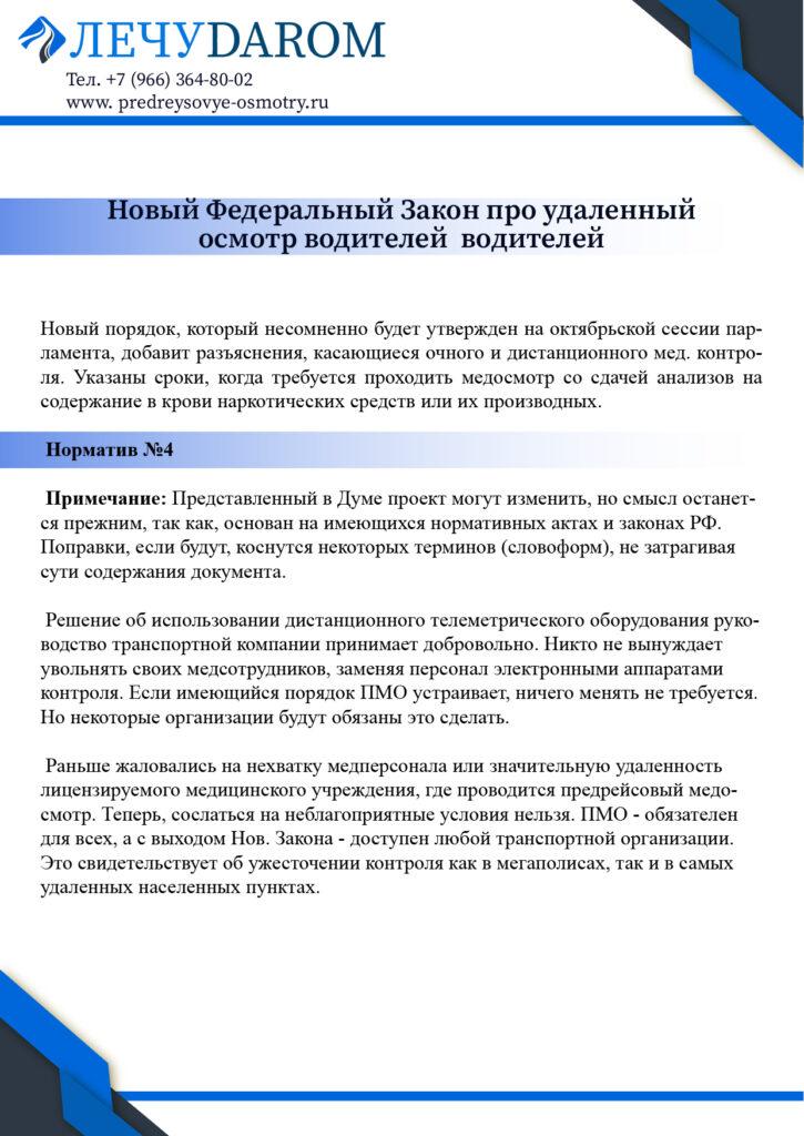 нормативные документы дистанционных осмотров