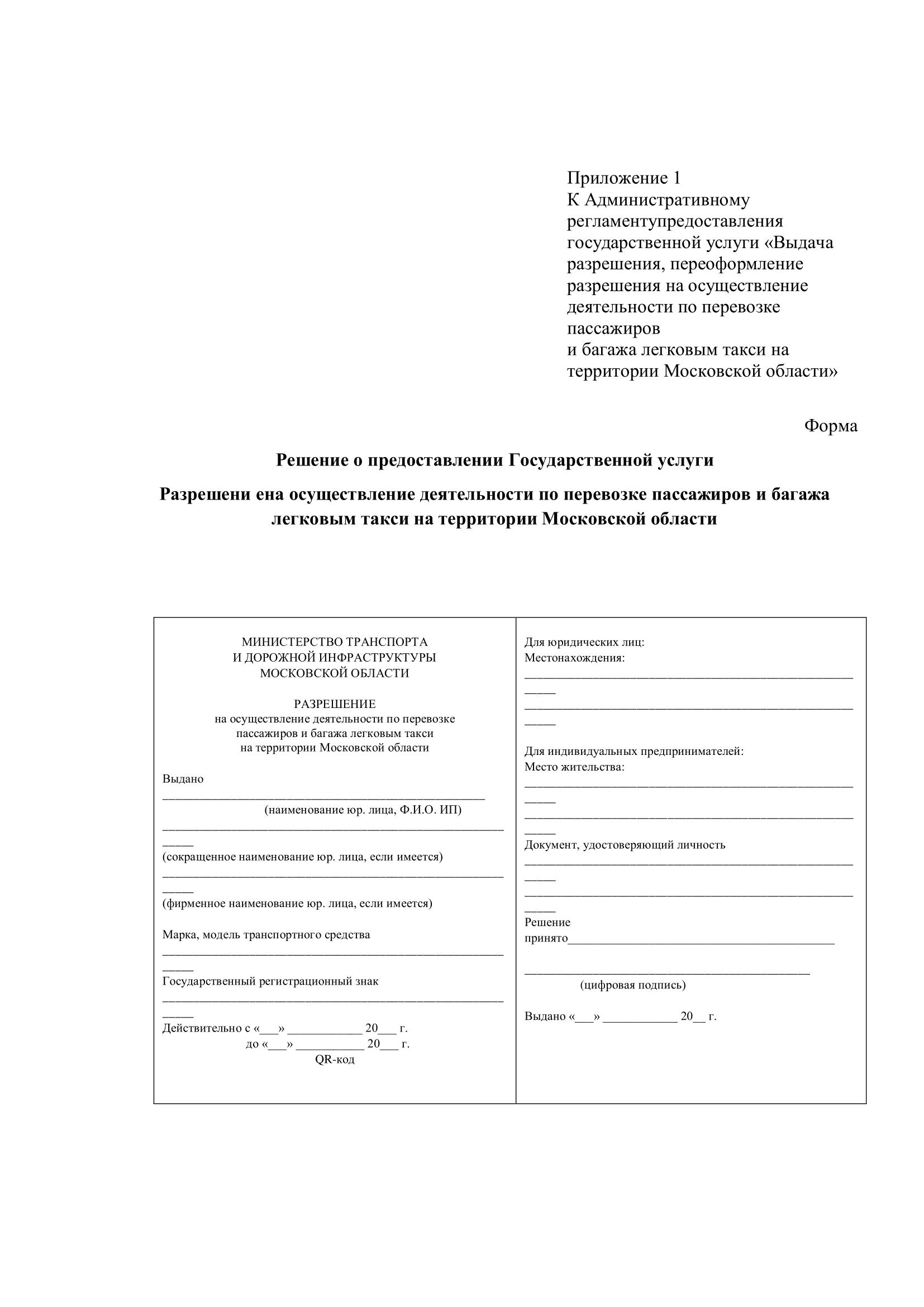 выписка из регламента о разрешении на такси