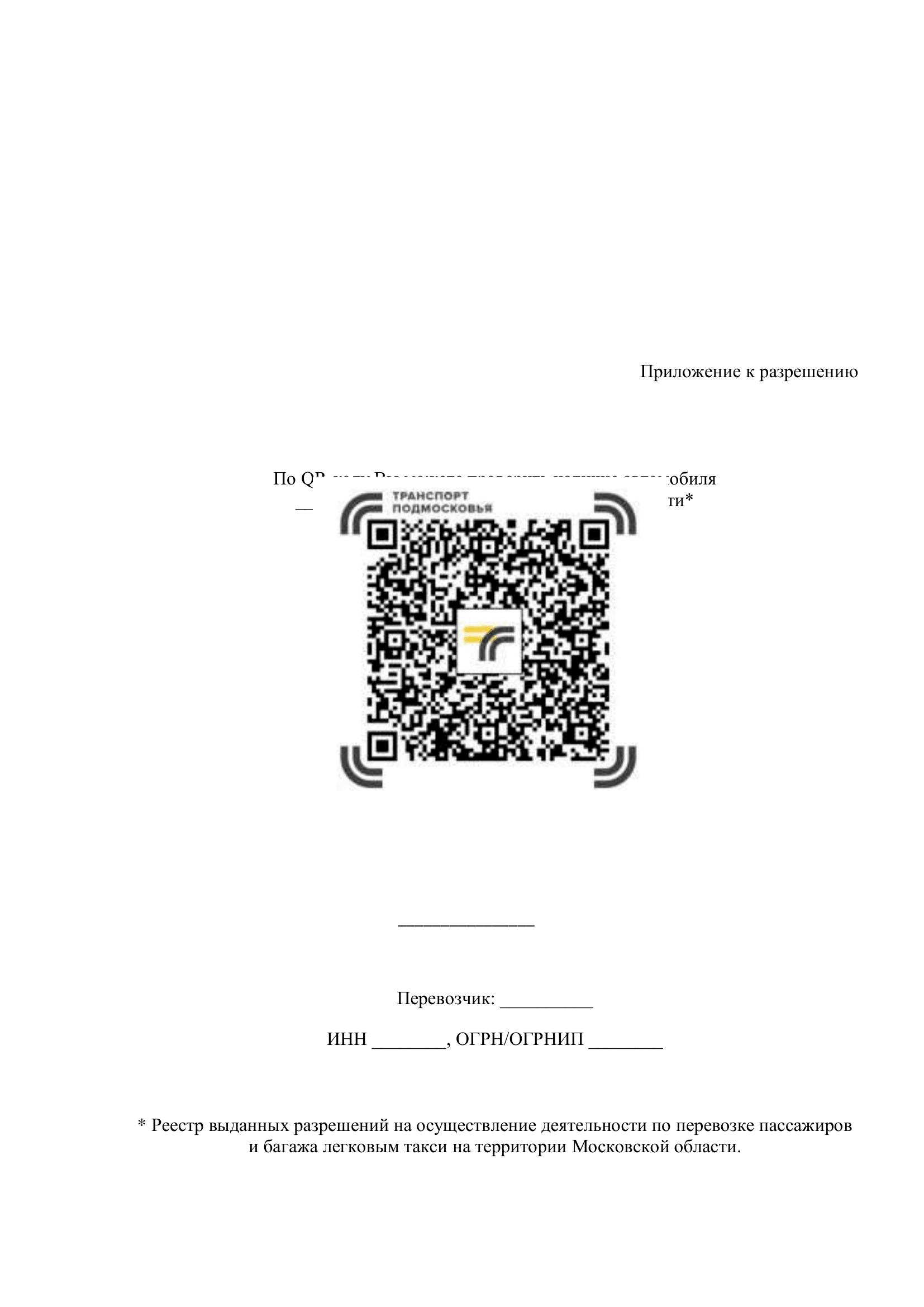 QR-код разрешения на перевозку пассажиров и багажа