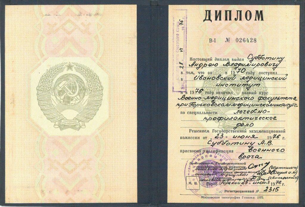 диалом врача Субботина А.А.