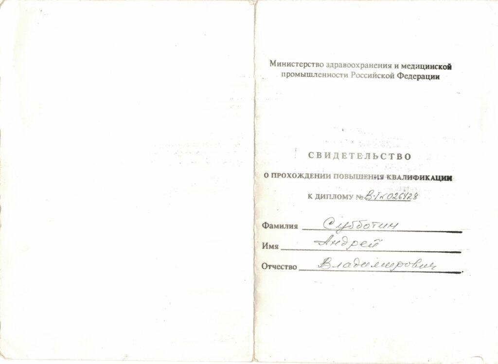 квалификация врача Субботина А.А.