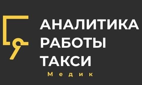 "КИС ""Анализ работы такси"" медицинский работник"