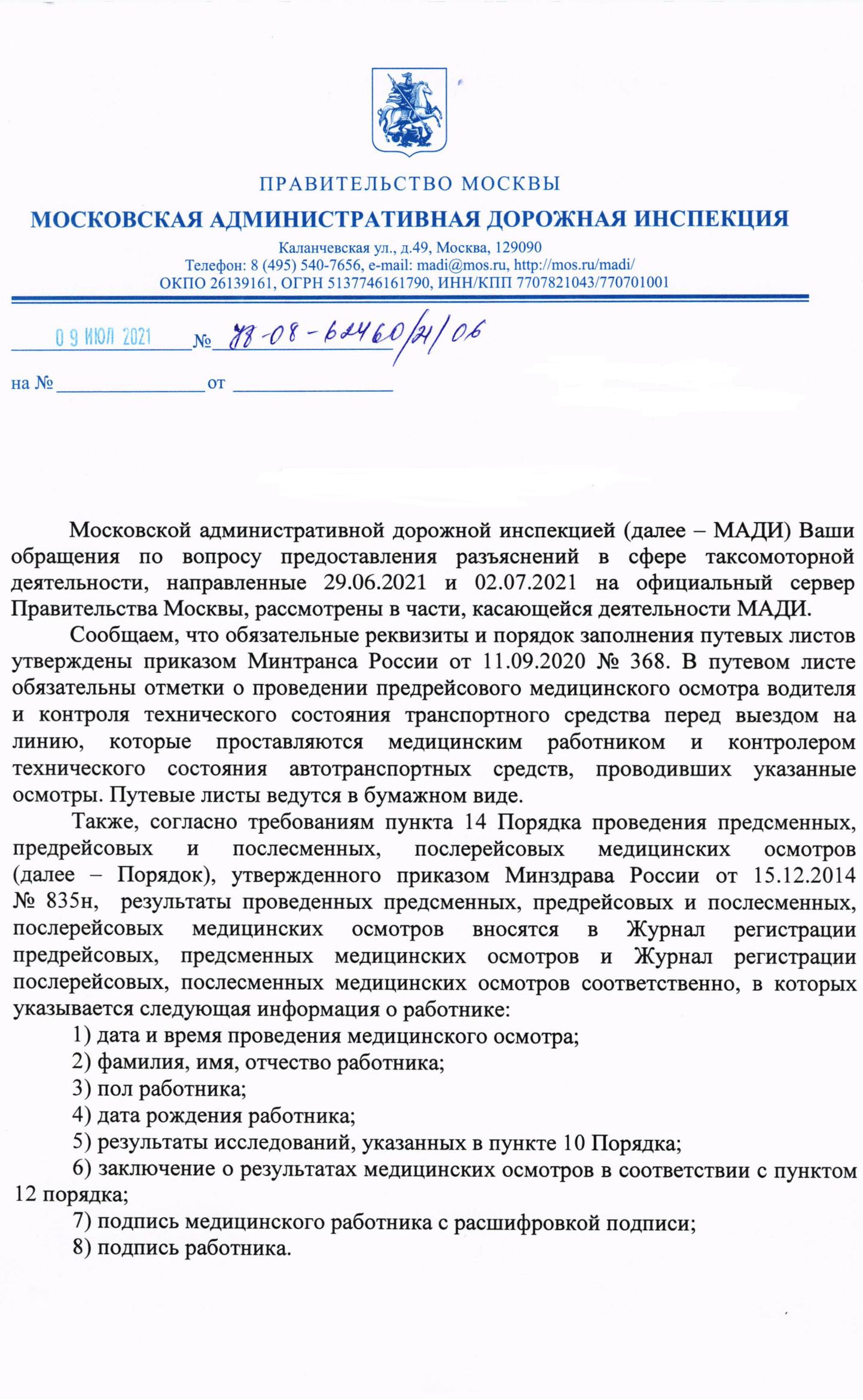 """Ответ МАДИ по заполнению журнала и системе КИС """"АРТ"""""""