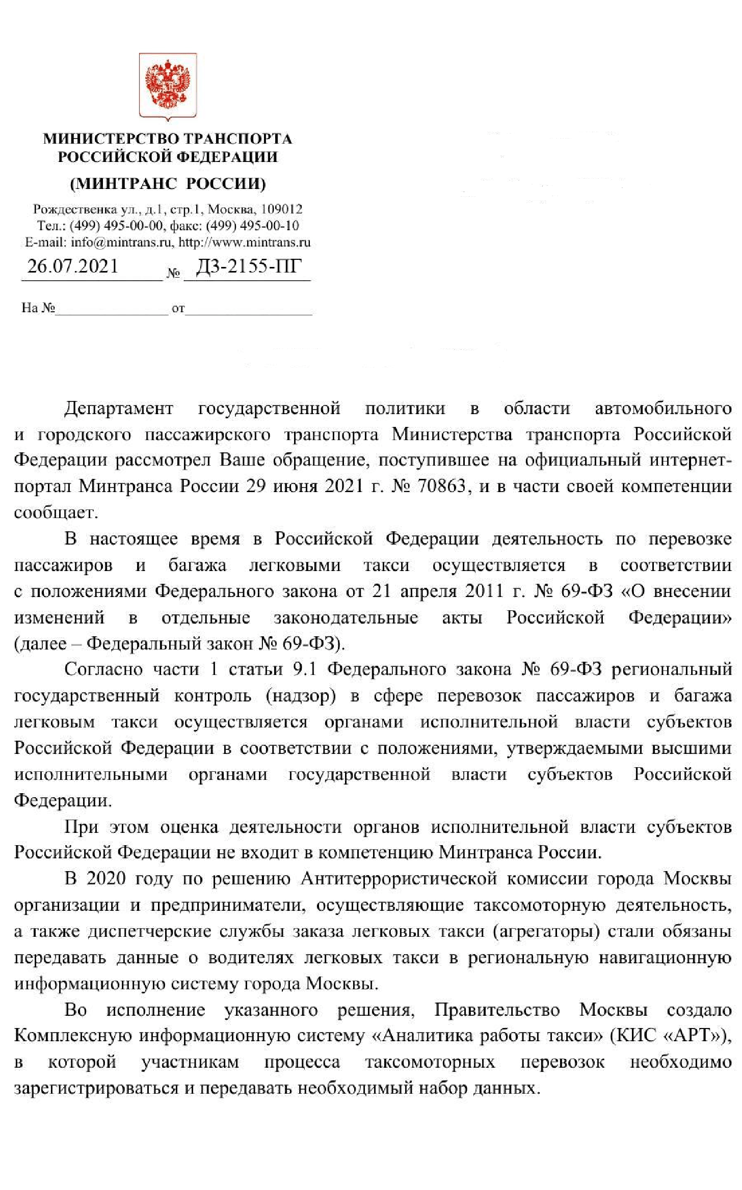 """ОТвет Минтранса по работе КИС """"АРТ"""""""