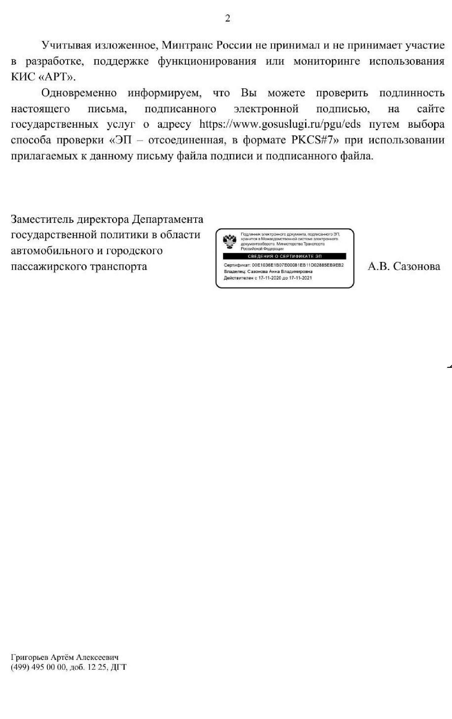 """2 часть письма Минтранса России по работе системы КИС """"АРТ"""""""