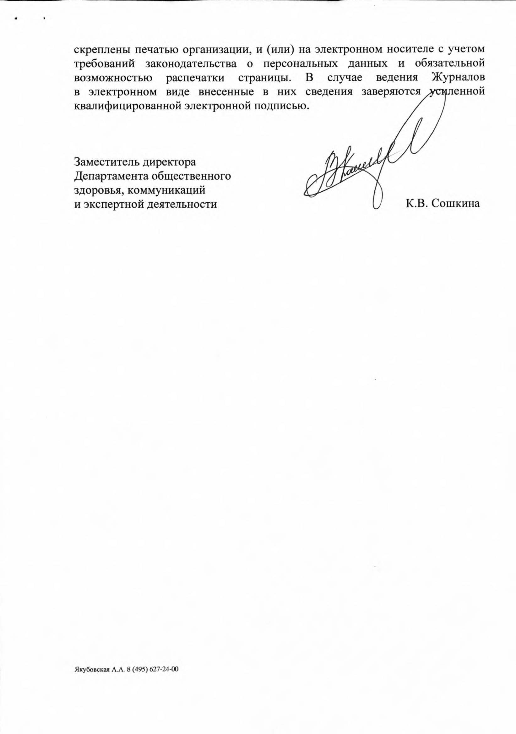 письмо Минздрава о правилах заполнения журнала предрейсовых медицинских осмотров